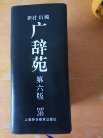 广辞苑  (第六版)