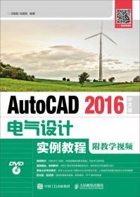 AutoCAD 2016中文版电气设计实例教程(附教学视频)