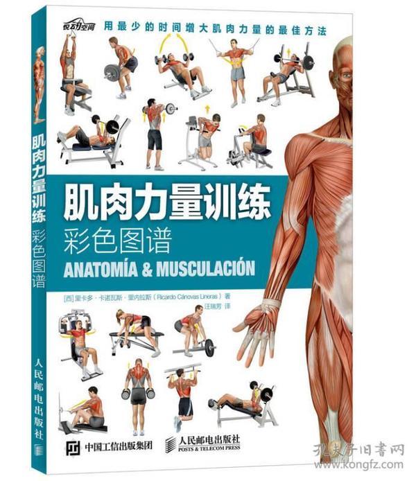 肌肉力量训练彩色图谱