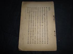 尚志学会丛书《中国人口论》陈长蘅 著1924年版