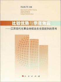 比较优势与示范效应:江苏现代化事业持续走在全国前列的思考