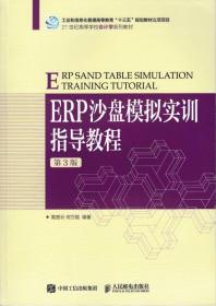 ERP沙盘模拟实训指导教程 第三版第3版 高楚云 何万能 人民邮电出版社 9787115470843