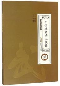 王怀琪精功八段锦