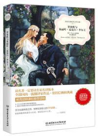 GL-QS名家名译世界文学名著:罗密欧与朱丽叶·麦克白·李尔王
