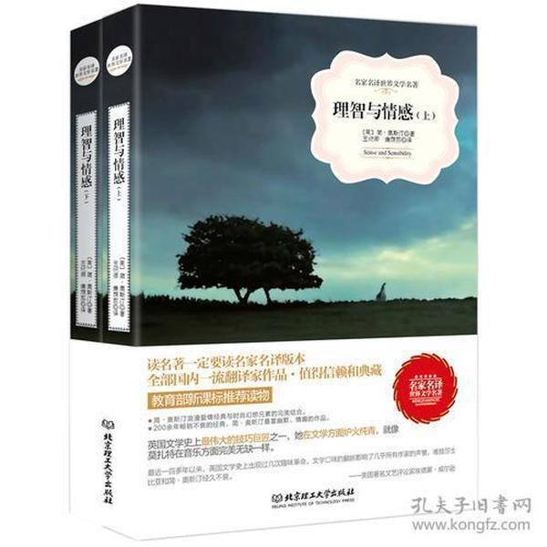 理智与情感-名家名译世界文学名著-(全2册)
