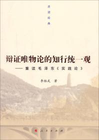 走进经典·辩证唯物论的知行统一观:重读毛泽东《实践论》9787010133133
