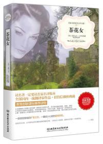 GL-QS名家名译世界文学名著:茶花女
