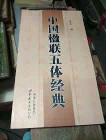 中国楹联五体经典