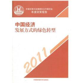 中国环境与发展国际合作委员会2011年度政策报告