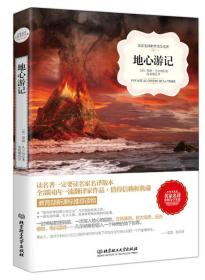 GL-QS地心游记(名家名译世界文学名著-教育部新课标推荐读物)