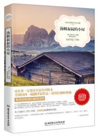 GL-QS汤姆叔叔的小屋(名家名译世界文学名著-教育部新课标推荐读物)
