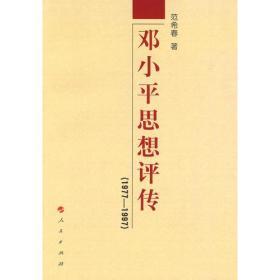 1977-1997-邓小平思想评传