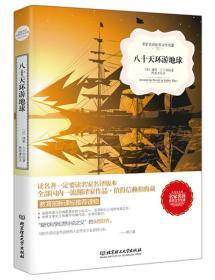 GL-QS八十天环游地球(名家名译世界文学名著-教育部新课标推荐读物)