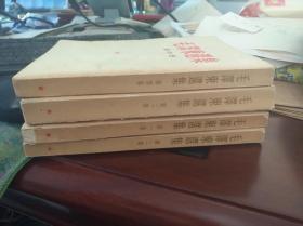 毛泽东选集 ( 第一、二、三、四卷)繁体坚版1966年哈尔滨一版一印)其中第三卷是北京一印