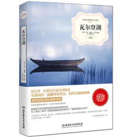 GL-QS名家名译世界文学名著:瓦尔登湖