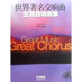 世界著名交响曲主题合唱曲集