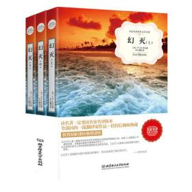 GL-QS幻灭(全3册)(名家名译世界文学名著-教育部新课标推荐读物)