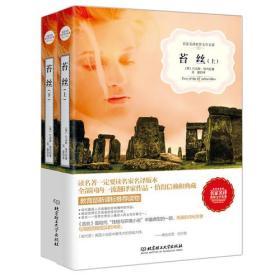 GL-QS苔丝(上下2册)(名家名译世界文学名著-教育部新课标推荐读物)