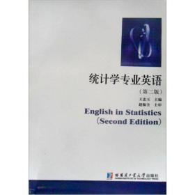 统计学专业英语(第2版)
