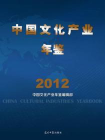 中国文化产业年鉴(2012)