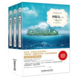 GL-QS名家名译世界文学名著:神秘岛(上、中、下册)