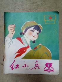 红小兵 (1973年第8期 广东版)