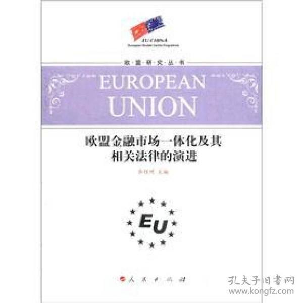 欧盟研究丛书:欧盟金融市场一体化及其相关法律的演进