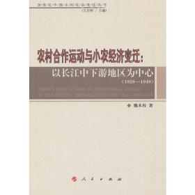 农村合作运动与小农经济变迁:以长江中下游地区为中心(1928-1949)-20世纪中国乡村社会变迁丛书