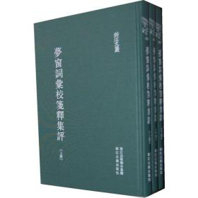 梦窗词汇校笺释集评(全三册)