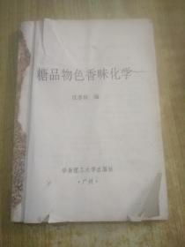 糖品物色香味化学(缺封面)(扉页破损)(内容不少)(只印1000册)(贱卖)