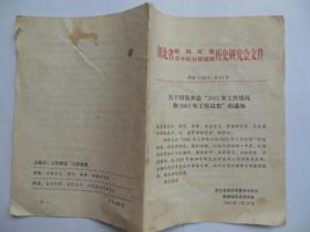 湖北省新四军暨华中抗日根据地历史研究会文件 2003第1号
