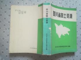 四川省国土资源
