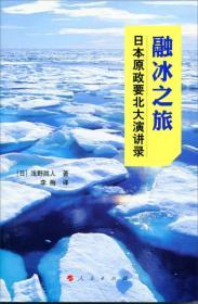 融冰之旅:日本原政要北大演讲录