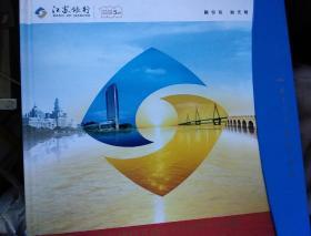 江苏银行五周年行庆银行卡卡集(30张卡)
