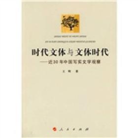 时代文体与文体时代:近30年中国写实文学观察