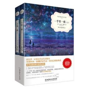 GL-QS名家名译世界文学名著 :一千零一夜(上、下)