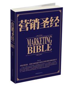 营销圣经/傅忆
