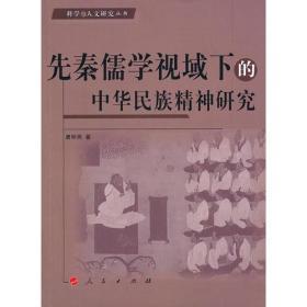 先秦儒学视域下的中华民族精神研究