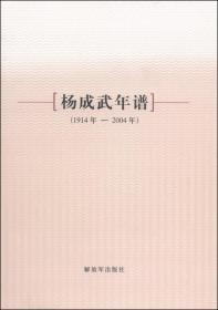 杨成武年谱(1914年-2004年)