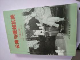 云南与援越抗美:档案文献
