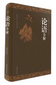 论语全解 孔子 中国华侨出版社
