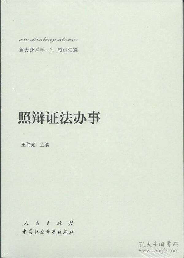 新大众哲学·3·辩证法篇:照辩证法办事