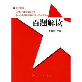 学习贯彻《中共中央国务院关于进一步加强新时期信访工作的意见》百题解读