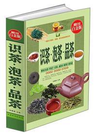 识茶·泡茶·品茶(超值全彩白金版)