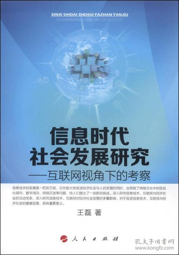 信息时代社会发展研究:互联网视角下的考察