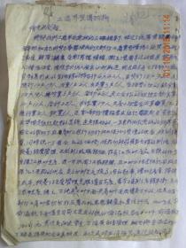 山西省神池县工商界情况与问题-抗美援朝.公私合营(50年代)
