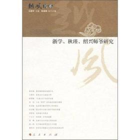 浙学、秋瑾、绍兴师爷研究