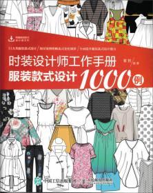 时装设计师工作手册:服装款式设计1000例 9787115446992