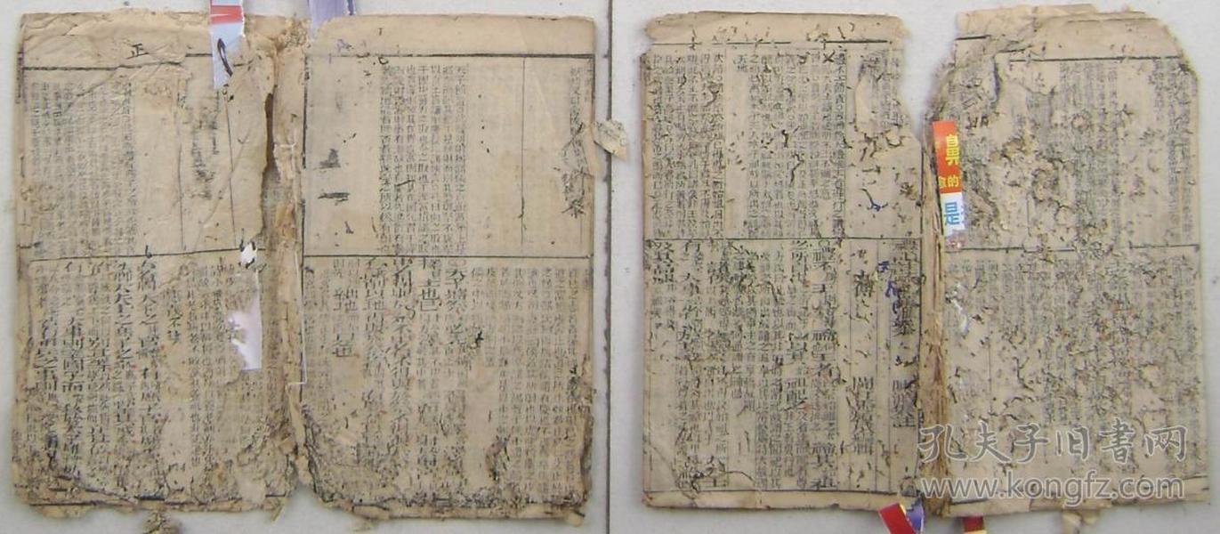 清或民木刻:全本礼记 2册