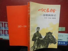 一代名将:彭雪枫传记(一版一印)